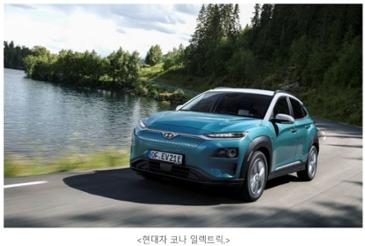 '3대 중 1대' 코나 일렉트릭, '국민 전기차' 독주