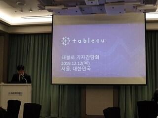 태블로-IDC 데이터 준비성 지수 및 태블로 블루프린트 발표 기자간담회