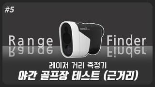 [15종 / 근거리] 야간 레이저 거리 측정기 테스트 ⑤편 | Laser Rangefinders Night Test