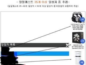 [인증] DPG 활동 미션 <일일퀘스트> 머무르다 이벤트 경품 수령