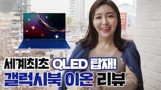 [갤럭시북 이온] 세계최초 QLED탑재! 갤럭시북 이온 리뷰!