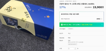 굿잠차 잘오는 차 스르륵 8개입 선물세트 (19,900원 무료배송)