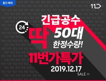 ★11번가 긴급공수 50대한정/삼성노트북 NT950SBV-A58A 최대30만원 할인!