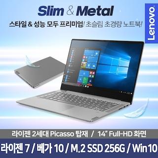 [위메프 디지털위크 69만원 구매] 레노버 S540-14API METAL RYZEN7 윈10 GREY 81NH000XKR
