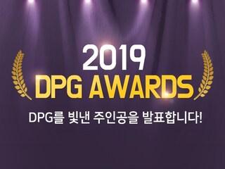 2019 DPG 어워드 수상자를 공개합니다!