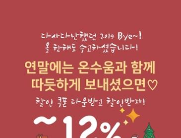 [12월 할인] 한방브랜드 온수움 연말 할인행사!!