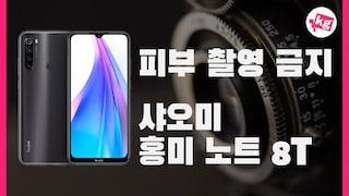 피부 촬영 금지!! 샤오미 홍미 노트 8T 개봉기 [4K]