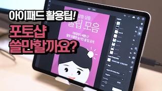 아이패드 활용✍ 아이패드 전용 포토샵 사용해 본 솔직 장단점!