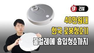 40만원대 한국 로봇청소기, 물걸레에서 흡입청소까지. 에브리봇 3i [AD]