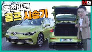 """""""해치백은 싫어도 골프는 좋은 이유!"""" 폭스바겐 신형 8세대 골프 시승기 (2020 Volkswagen Golf Review)"""