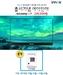이노스, 무결점 정책 M1560FT 휴대용 터치 모니터 예약판매 실시