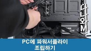 PC에 파워서플라이를 조립하는 방법 [다나와M]