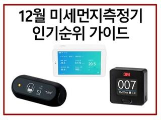 [12월 인기순위 가이드] 미세먼지측정기 이제 성능 인증 확인하자!