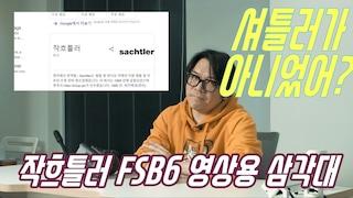 동영상 삼각대  셔틀러 FSB6 겉핧기