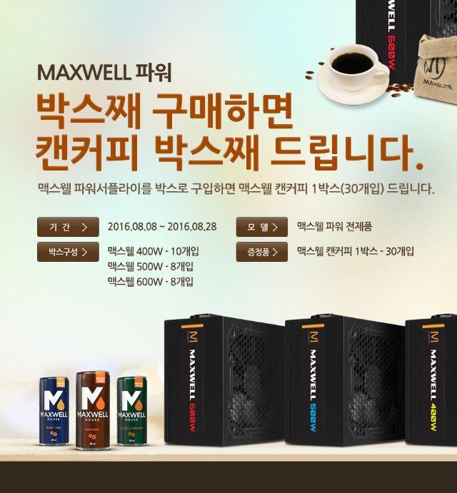 맥스웰(MAXWELL) 커피파워 박스로 구매하시면 커피도 박스째 드려요
