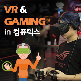 VR & GAMING in 컴퓨텍스