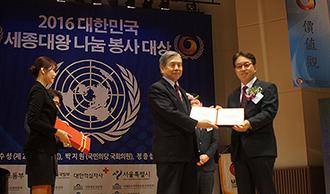 2016 세종대왕 나눔 봉사 대상 수상