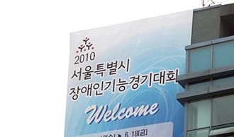 2010년 서울시 장애인 기능 경기 대회 후원
