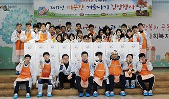 2017년 사랑의 김장 나눔 활동