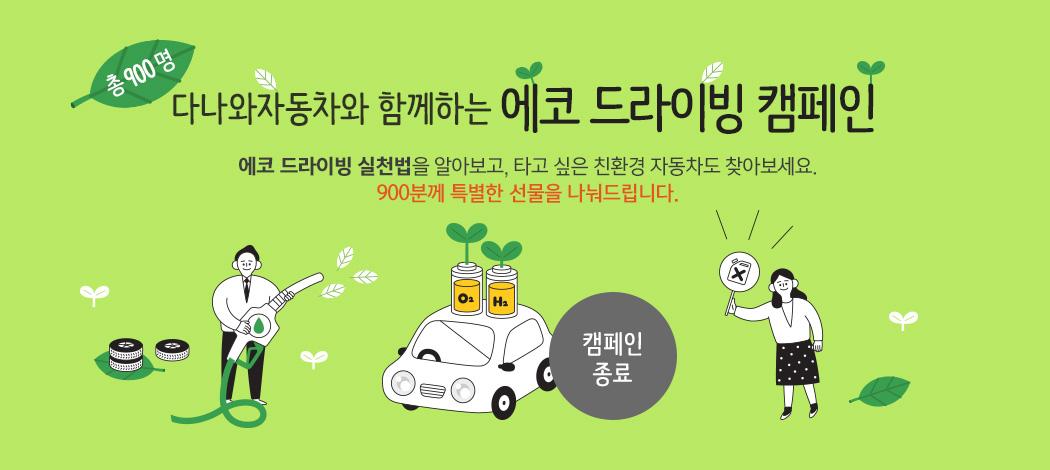다나와 자동차와 함께하는 에코 드라이빙 캠페인 참여하기