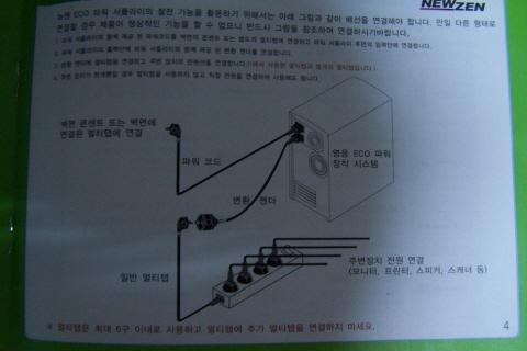 """""""컴 주변기기 대기전력 0와트"""" 사용설명서 입니다"""