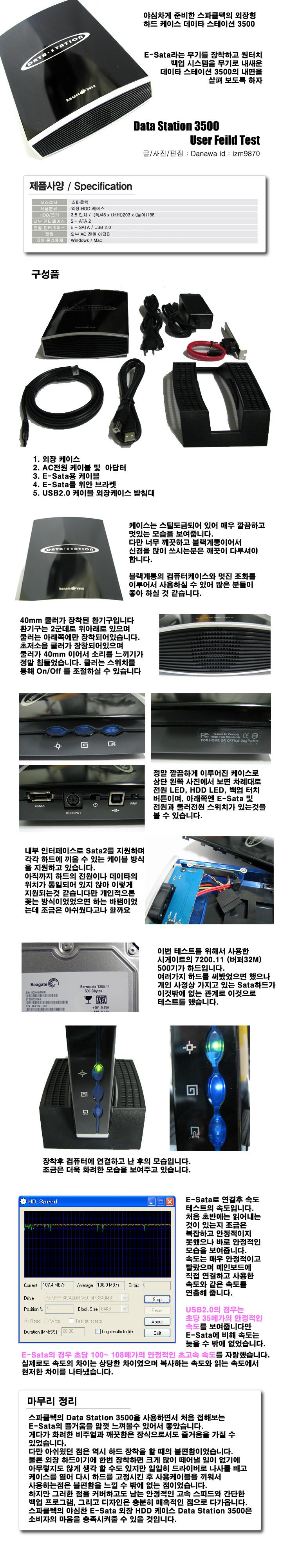 데이타 스테이션 3500의 사용기
