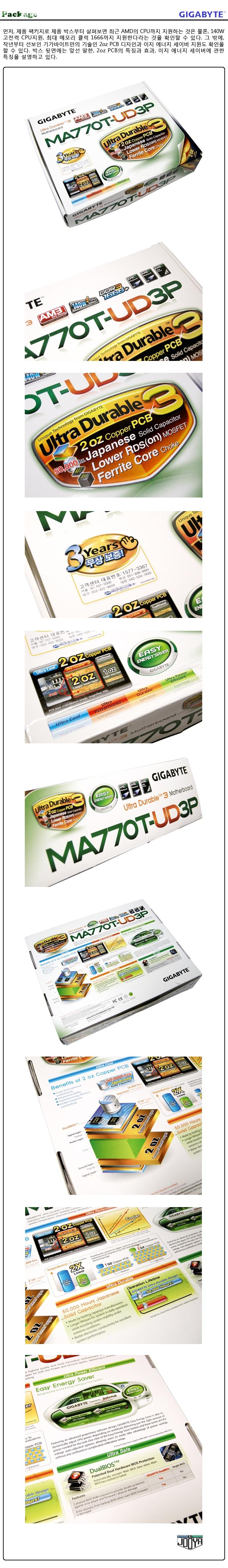 790FX메인보드도 부럽지않다.막강 770 메인보드! - 기가바이트 GA-MA770T-UD3P