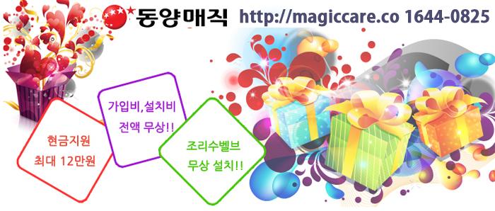 정수기렌탈 ★ 정수기렌탈추천 ★ 동양매직정수기렌탈 현금최대 12만원 지원