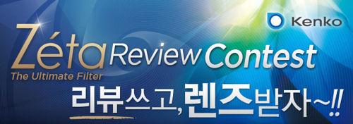 zeta_review_contests.jpg