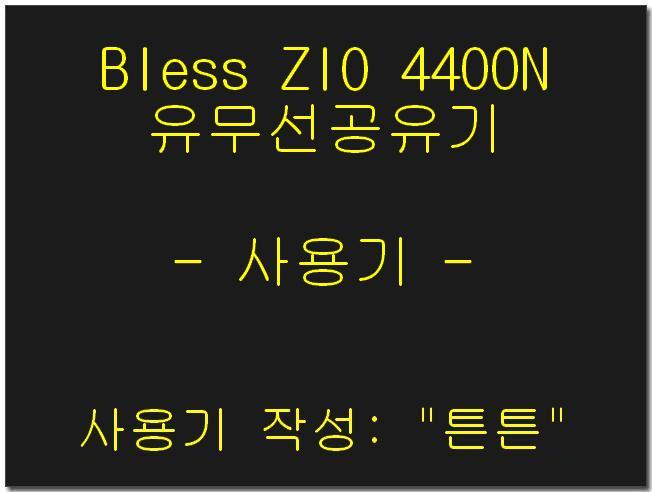 Bless Zio 4400n 유무선공유기 다나와 Dpg