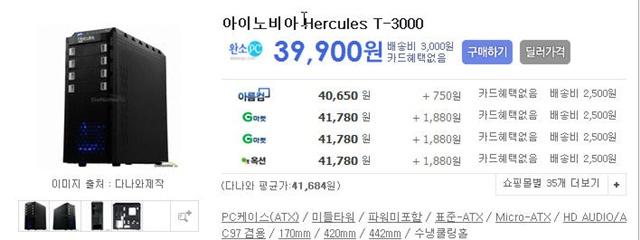 ?꾩씠?몃퉬??Hercules T-3000 01.jpg