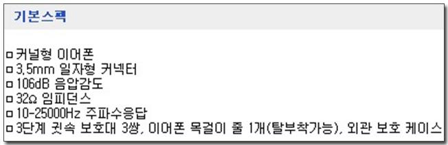 01 기본 스팩-다나와 상품정보.jpg