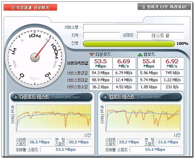 54-41 밴치비 측정 결과2.jpg