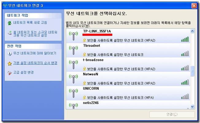95-1 무선 인터넷 연결.jpg