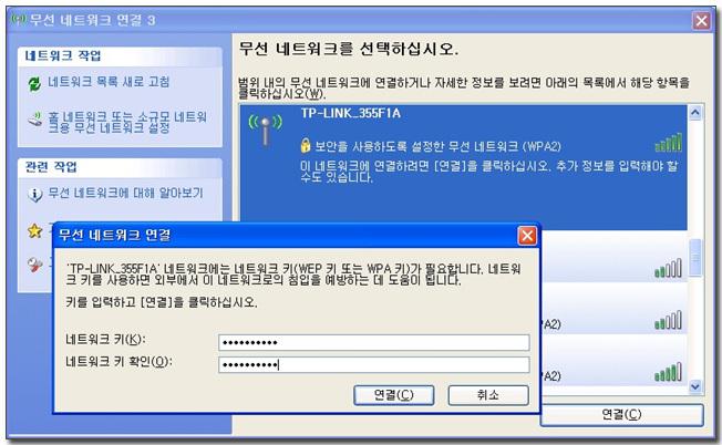 95-3 무선 인터넷 연결.jpg