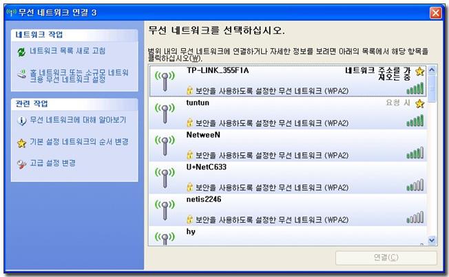 95-4 무선 인터넷 연결.jpg