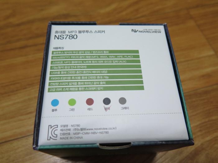 블루투스스피커,NS780_02.JPG