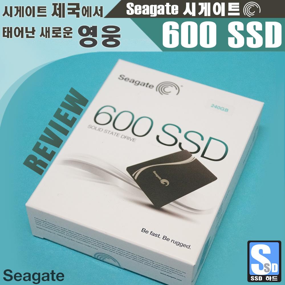 시게이트 Seagate 600 SSD 120GB ST120HM000 240GB ST240HM000 사용 후기-001.jpg