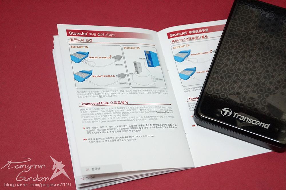 트랜센드 StoreJet 25A3 USB3.0 외장하드 Transcend-009.jpg