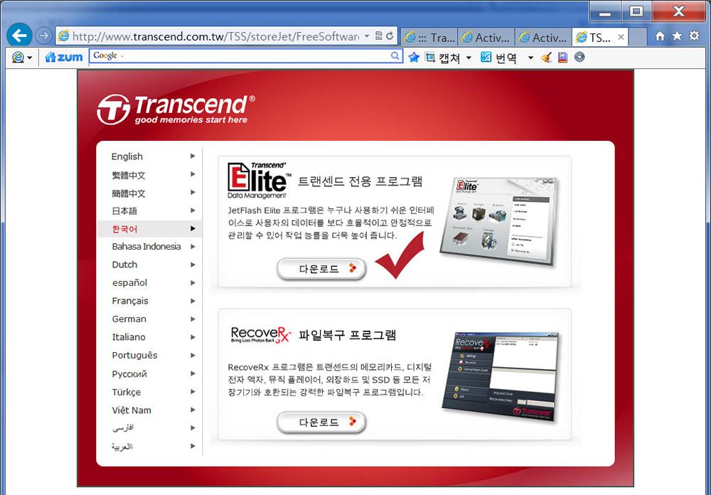 트랜센드 StoreJet 25A3 USB3.0 외장하드 Transcend-063.jpg