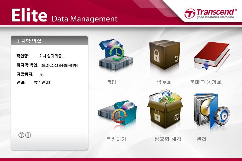 트랜센드 StoreJet 25A3 USB3.0 외장하드 Transcend-064.jpg