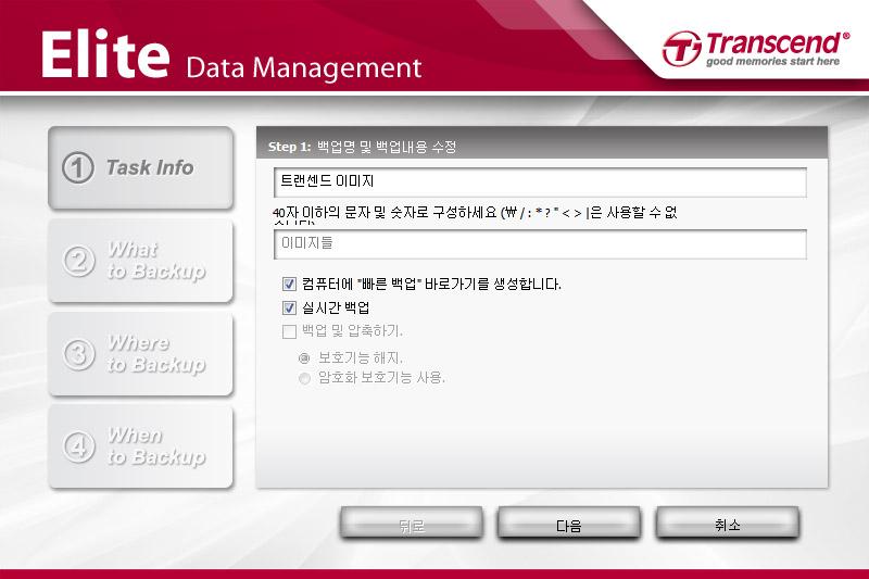 트랜센드 StoreJet 25A3 USB3.0 외장하드 Transcend-065.jpg