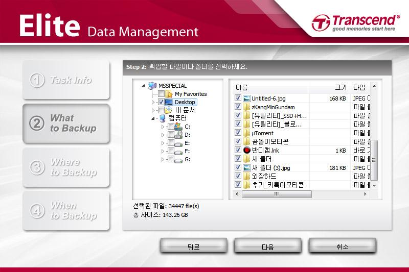 트랜센드 StoreJet 25A3 USB3.0 외장하드 Transcend-066.jpg