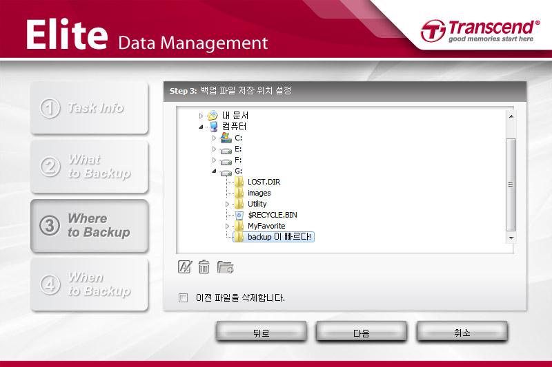 트랜센드 StoreJet 25A3 USB3.0 외장하드 Transcend-067.jpg
