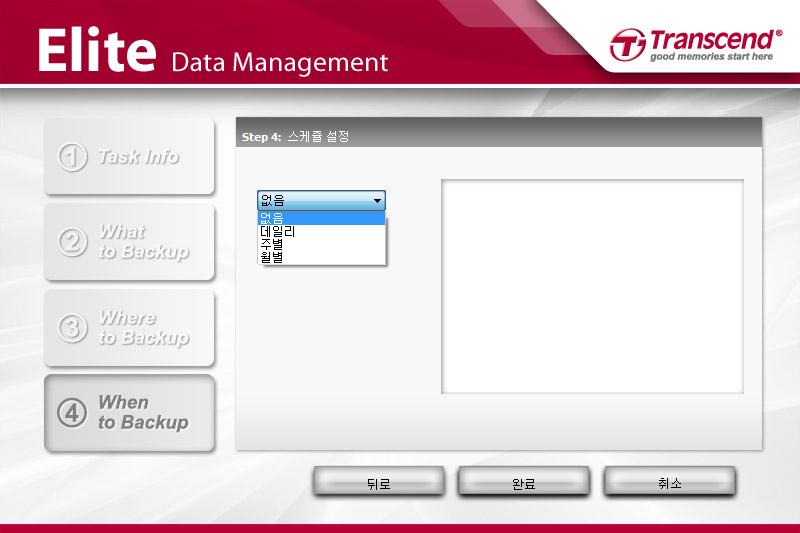 트랜센드 StoreJet 25A3 USB3.0 외장하드 Transcend-068.jpg