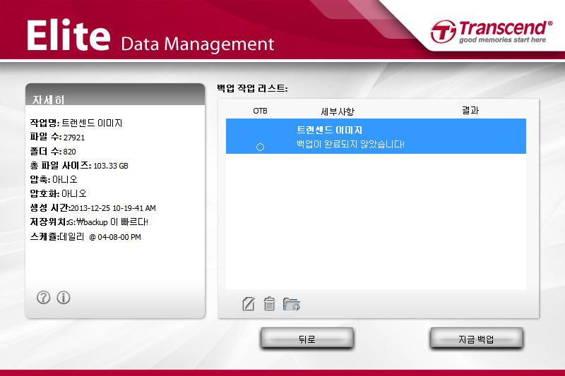 트랜센드 StoreJet 25A3 USB3.0 외장하드 Transcend-069.jpg