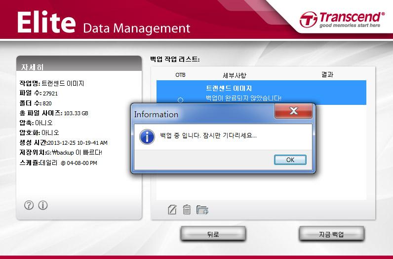 트랜센드 StoreJet 25A3 USB3.0 외장하드 Transcend-070.jpg