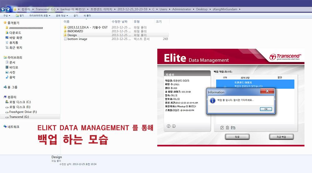 트랜센드 StoreJet 25A3 USB3.0 외장하드 Transcend-071.jpg