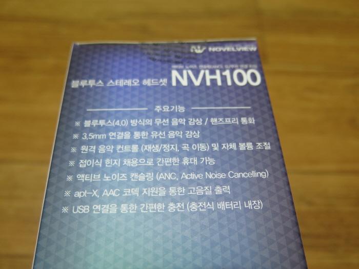 블루투스헤드셋,노벨뷰NVH100_03.JPG