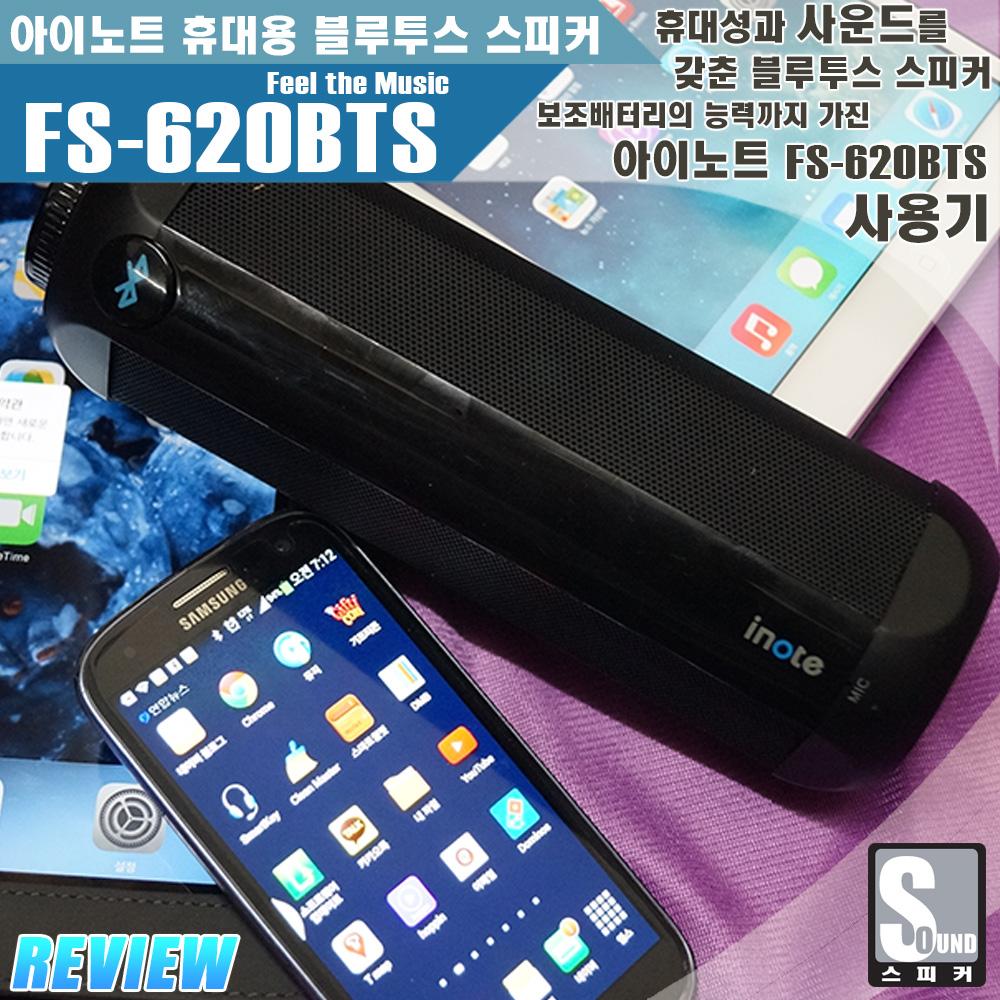 아이노트 FS-620BTS 블루투스 스피커-01.jpg